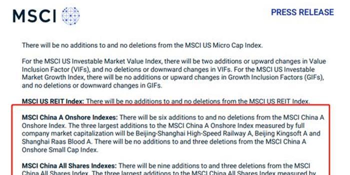 MSCI名单变动:科创板股首亮相 北上资金扫货近700亿
