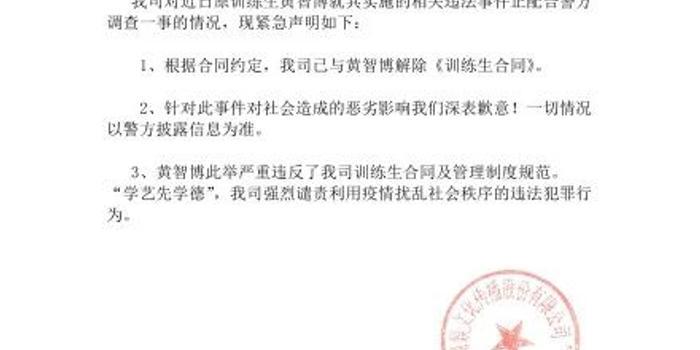 乐华旗下男艺人卖口罩诈骗28万余元被刑拘 回应:解约