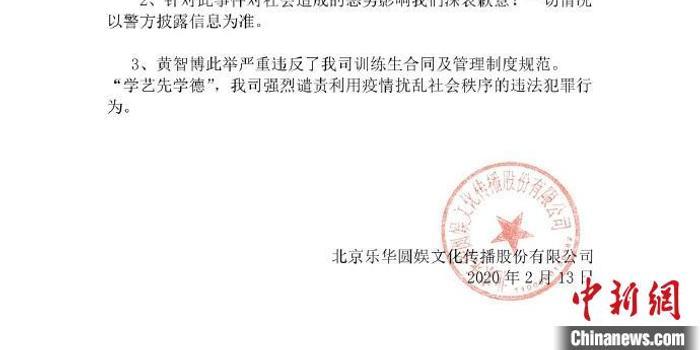 乐华娱乐旗下选秀艺人黄智博涉嫌口罩诈骗案被捕
