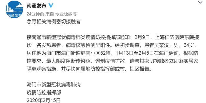 江苏南通急寻1名新冠肺炎患者的密切接触者