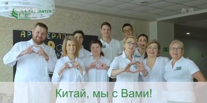 俄罗斯外交部长拉夫罗夫:继续支持中国抗击疫情