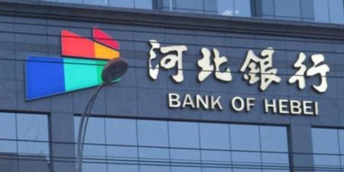 河北银行拟发同业存单800亿 近三年净利润持续下降