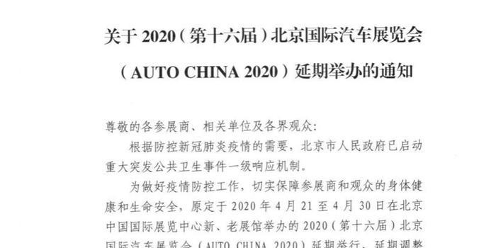 第十六屆北京國際汽車展覽會將延期舉辦