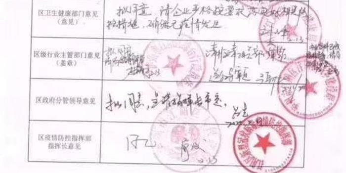 企业复工需盖8个公章?泸州江阳区:目前已取消该审签程序