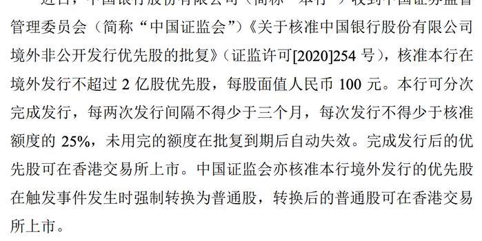 中国银行:获证监会核准在境外发行不超2亿股优先股