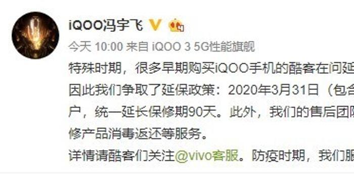 iQOO手机公布新版延保政策 统一延长90天保修包运费