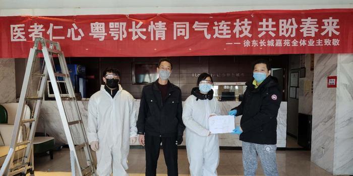 武漢小區業主答謝援漢醫療隊 自發捐款購買物資