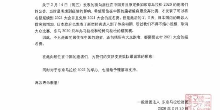 東京馬拉松向中國跑者致歉