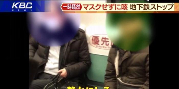 因有人沒戴口罩還咳嗽 乘客按下日本地鐵緊急按鈕
