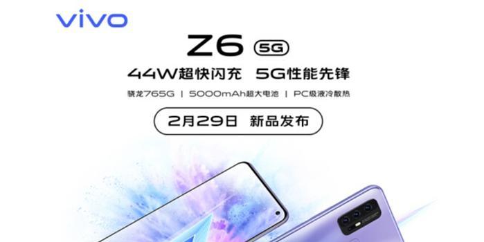 vivo Z6手机即将发布 搭载骁龙765G,号称5G性能先锋
