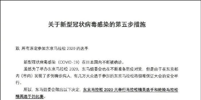 東京馬拉松向中國跑者致歉:所有大眾跑者都需另付報名費