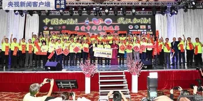 馬來西亞沙巴州舉行籌款晚會支持中國抗擊疫情