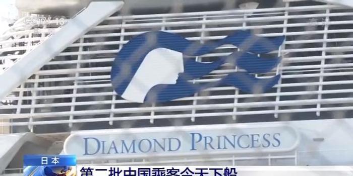 """第二批中国乘客离开日本""""钻石公主""""号邮轮"""