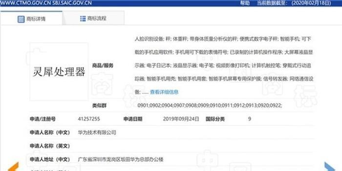 """华为""""灵犀""""处理器申请注册商标:应用场景相当广泛"""