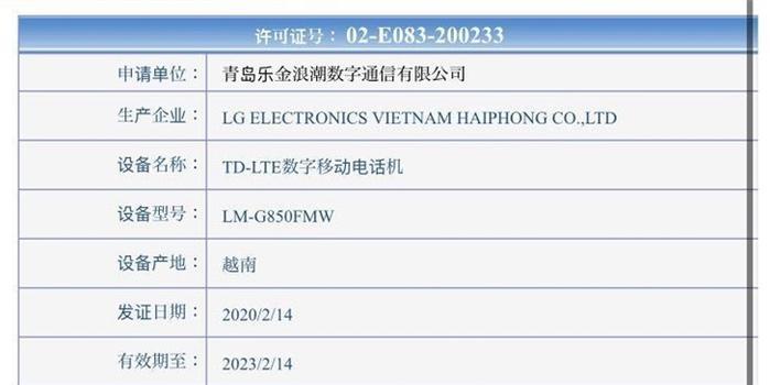 """欲重返中国市场?LG G8X""""惊现""""国行入网许可证"""