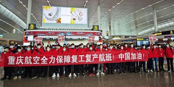 重庆首架复工包机航班搭载205名工人赴广州