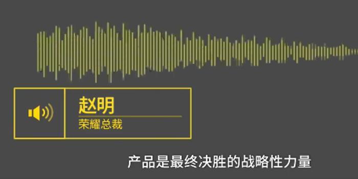 """荣耀赵明回应""""口水战"""":竞争应回归理性"""
