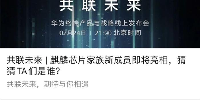 网传华为2月24日发布麒麟820 用上6nm工艺?