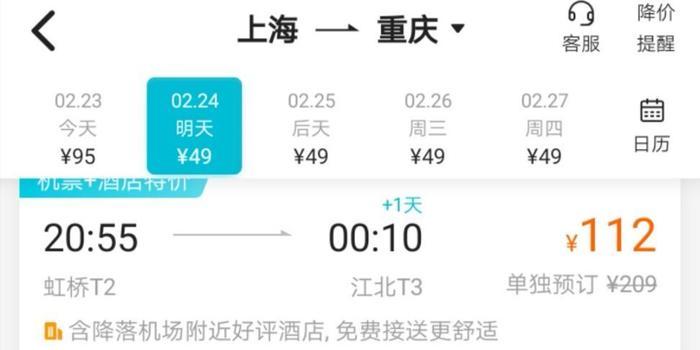 """不到百元就能穿越半个中国 航司多举措""""自救"""""""