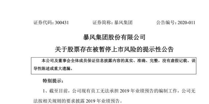 暴風集團被裁決向上海歌斐支付4.7億