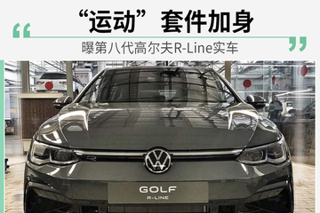 """曝第八代高尔夫R-Line实车 """"运动""""套件加身"""