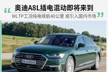 奥迪A8L PHEV或引入国内 百公里加速不到6秒