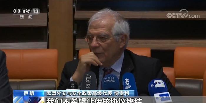 欧盟官员:维护伊核协议 不设最后期限