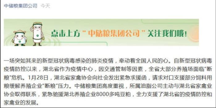 中储粮向湖北发运8135吨豆粕 缓解养殖业断粮危机