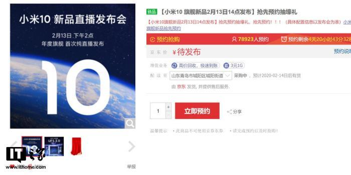 小米10上架京东自营:现已有近8万人预约