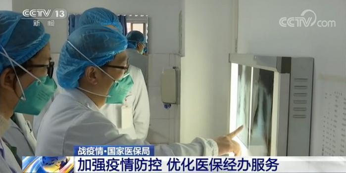 国家医保局加强疫情防控 优化医保经办服务