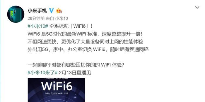小米10全系标配WiFi 6,有望同步推出WiFi 6路由器