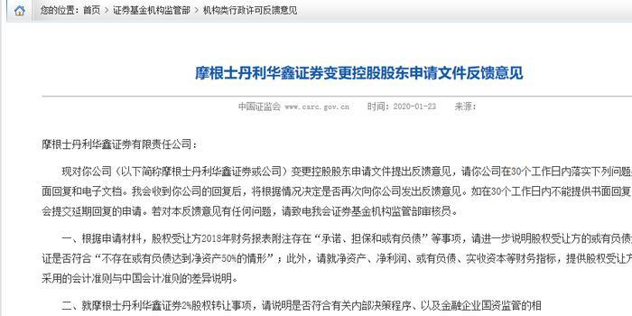 证监会提18问!日本第二大券商要在中国新设控股公司