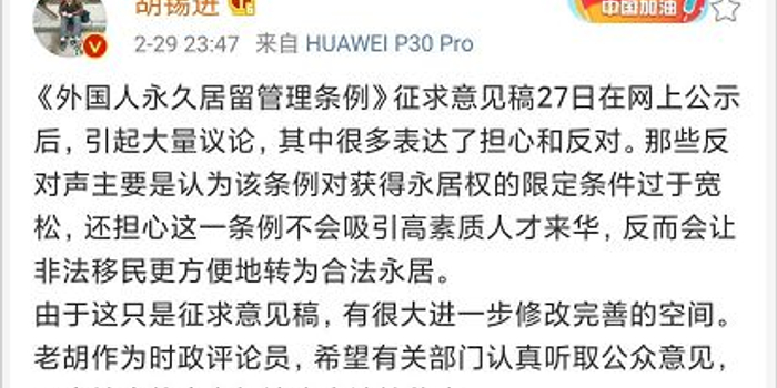 胡錫進:外國人永居條例,需細化到不留可鉆的空子