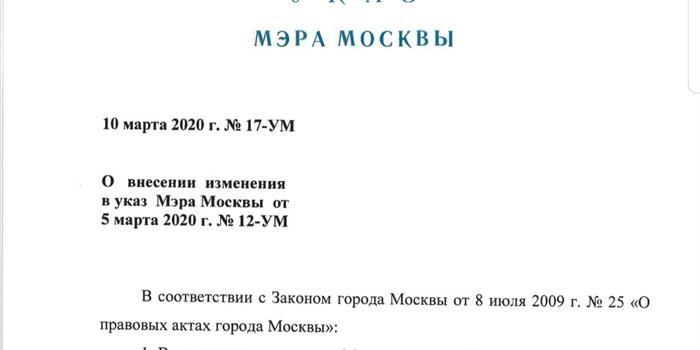 莫斯科将禁止举办5000人以上活动