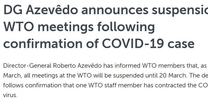 世贸组织暂停3月11至20日期间所有会议