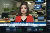 视频|A股跟随外围市场下跌 是否再迎上车良机?