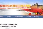 中国驻西班牙大使馆致信在西中国留学人员