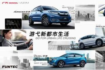 广汽本田SUV游弋新都市 三款重磅车型全球云发布