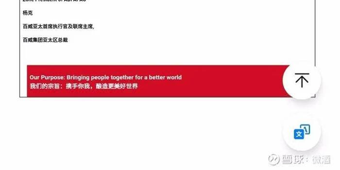 """百威亚太CEO疑似被员工联名""""弹劾"""",宣布一线员工加薪10%"""