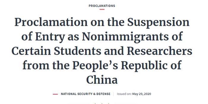 突发!美国发布总统公告禁止部分中国留学生入境,6 月 1 日生效