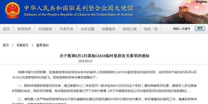 多名中国公民被美海关人员检查手机电脑 部分电子设备被暂扣