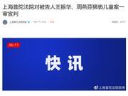 上海普陀法院对被告人王振华、周燕芬猥亵儿童案一审宣判
