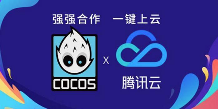 腾讯云与Cocos合作正式落地 游戏开发者可一键接入云服务