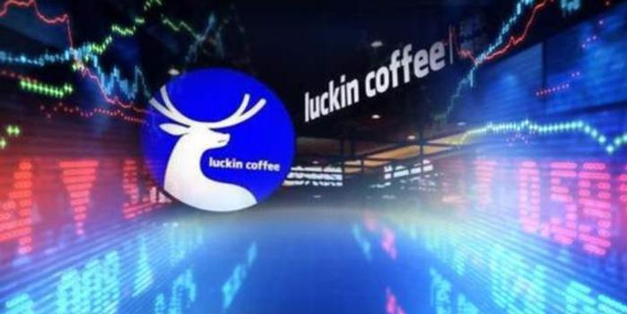 瑞幸咖啡宣布进行退市备案 董事会要求董事长陆正耀辞职