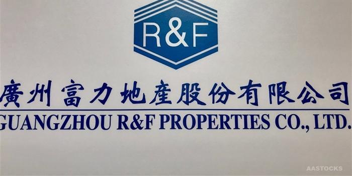 富力地产(02777.HK)H股全流通计