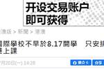 香港教育局:國際學校及幼兒園不早于8月17日開學