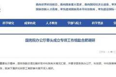 """中科院合肥研究所""""90多人集体离职"""",国务院介入"""