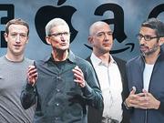 剑指苹果谷歌 美国司法听证会反科技垄断 巨头收购步伐却加快