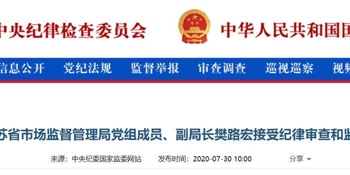 快讯:江苏省市场监督管理局副局