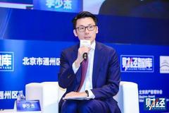 富達國際李少杰:希望國內理財子公司開放合作 多引入外資資管機構